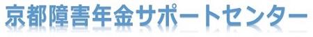 京都障害年金サポートセンター